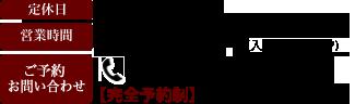 四季の膳海野 お問い合わせ 0547-36-5211