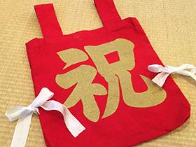 【1歳祝い】  一升餅の背負い袋をお貸しします